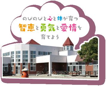 ミナクル幼稚園