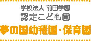 学校法人前田学園 認定こども園 夢の国幼稚園・保育園