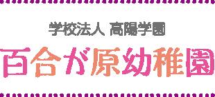 学校法人高陽学園 百合が原幼稚園